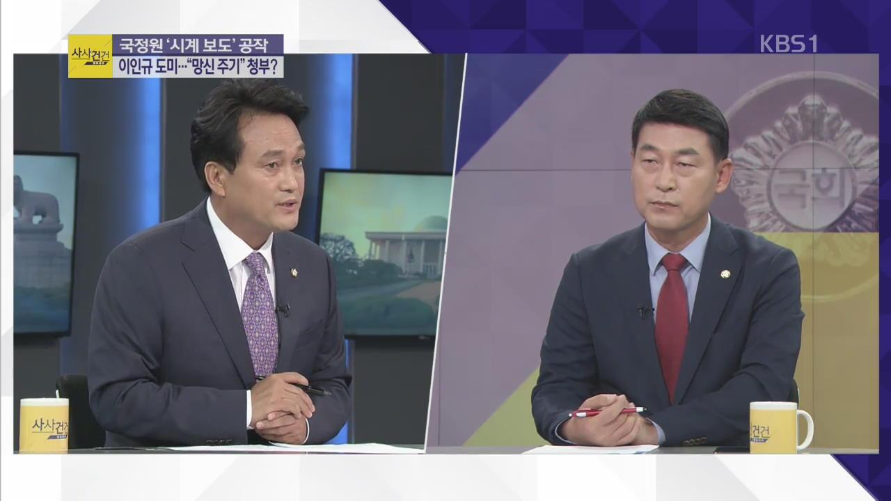 """[여의도 사사건건] """"'논두렁 시계' 이인규 소환해야""""…국회 '원 구성 협상' 본격화"""