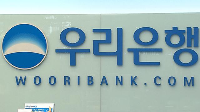 """우리은행 인터넷뱅킹에 75만회 부정접속 시도…""""출금피해 없어"""""""