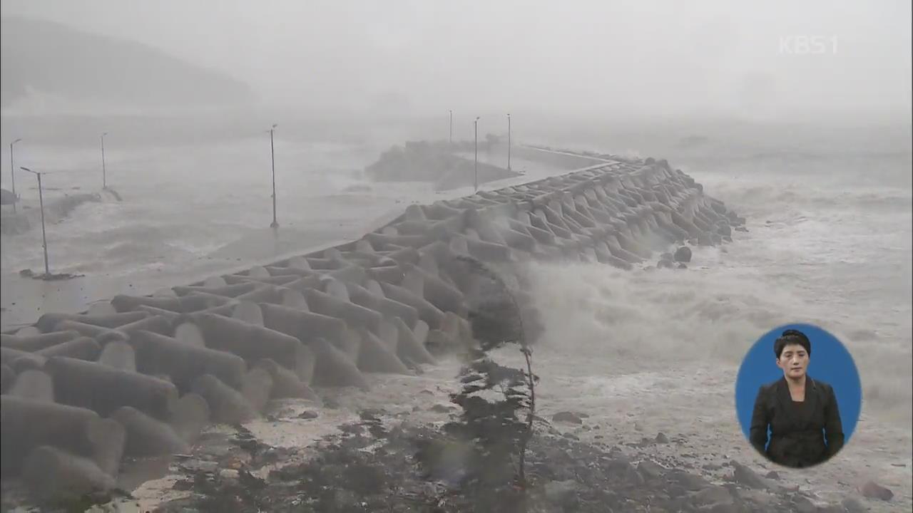 태풍 '마리아' 이틀만에 3배, 온난화로 태풍 성장 '가속도'