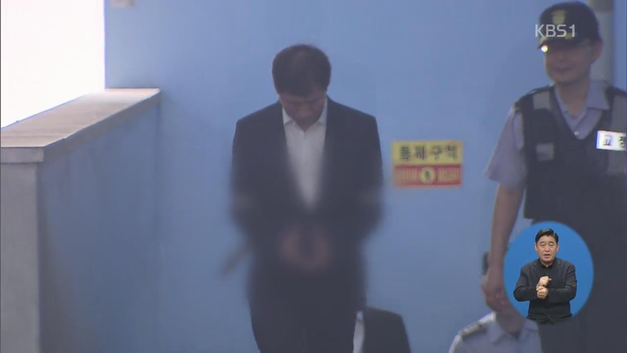 """'문고리 3인방' 유죄 선고…""""국정원 특활비, 뇌물 아냐"""""""
