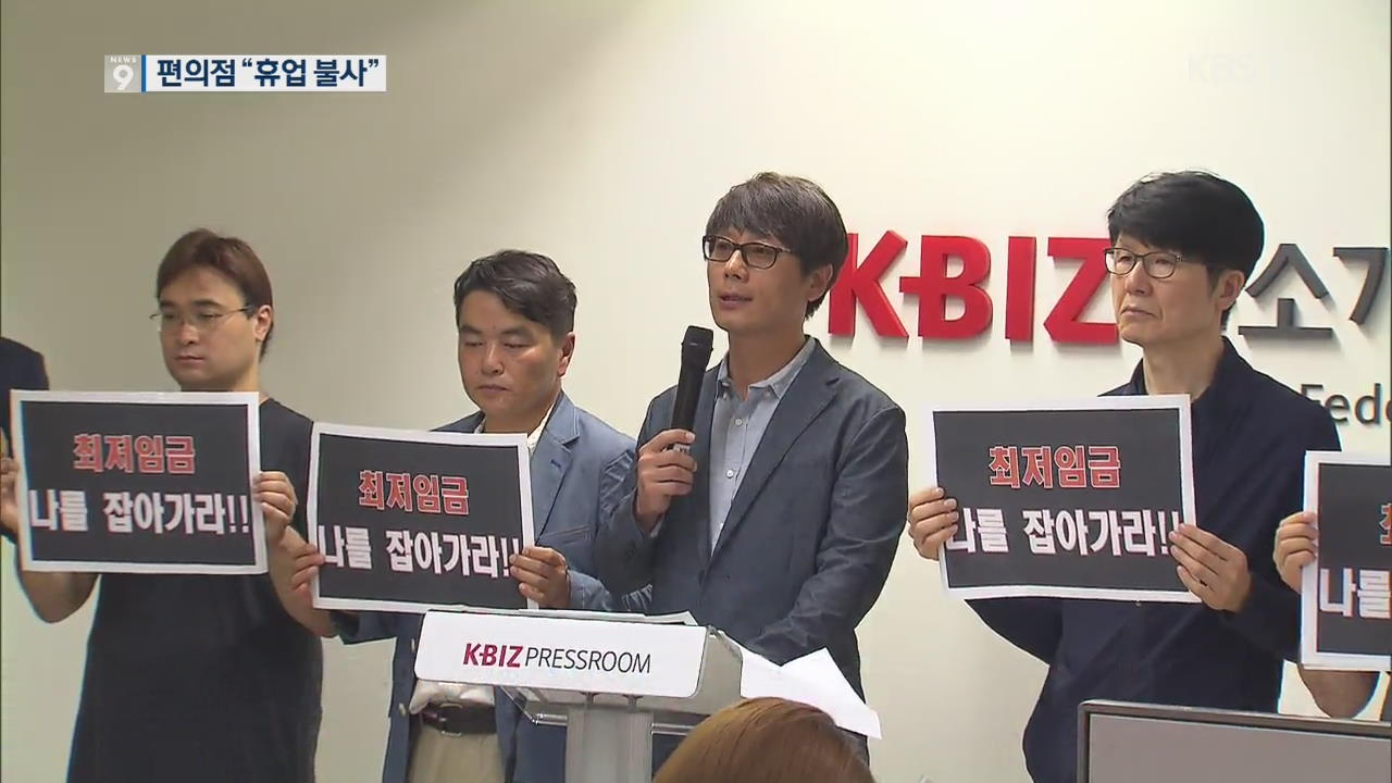 """'최저임금 차등적용' 요구…""""전국 편의점 동시 휴업 불사"""""""