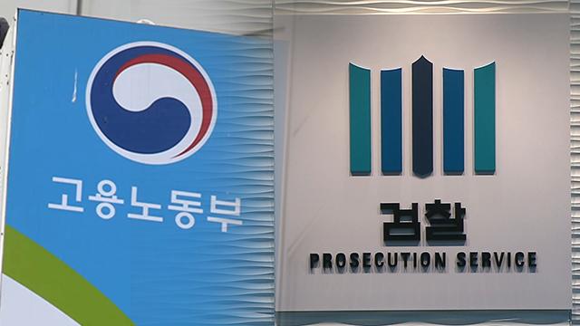 검찰, '삼성 불법파견 봐주기 의혹' 노동부 압수수색