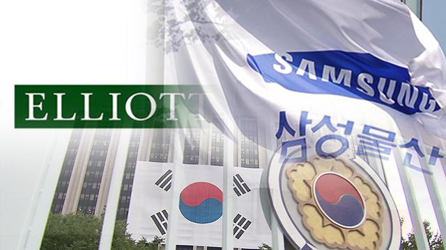 """엘리엇 """"韓정부 협정의무 위반…손해배상 해야"""""""