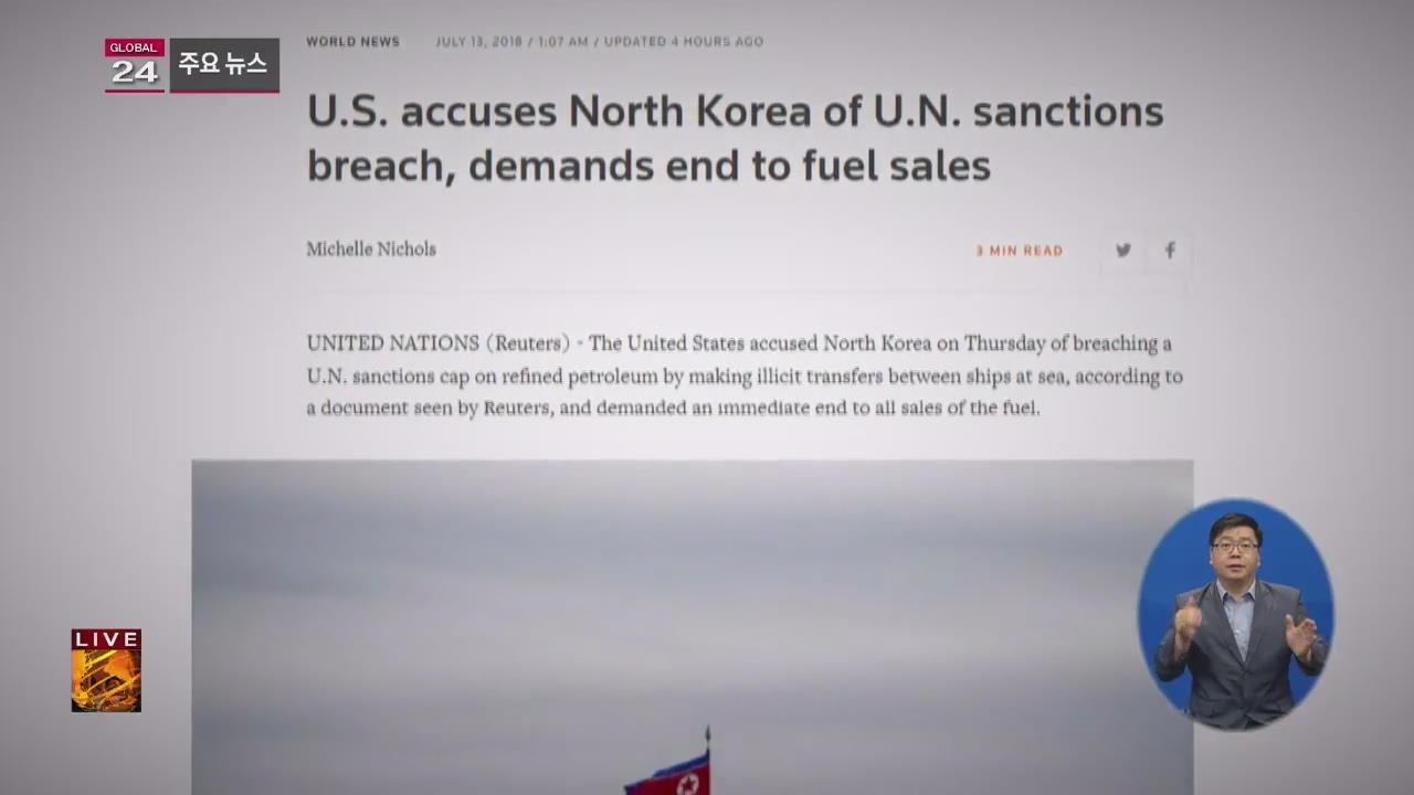 """[글로벌24 주요뉴스] 美 """"北 정제유 밀수""""…안보리에 문제 제기"""