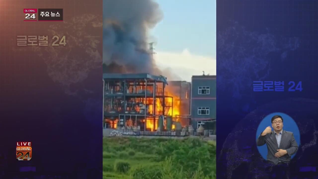 [글로벌24 주요뉴스] 中 쓰촨성 화학 공장 폭발 19명 사망