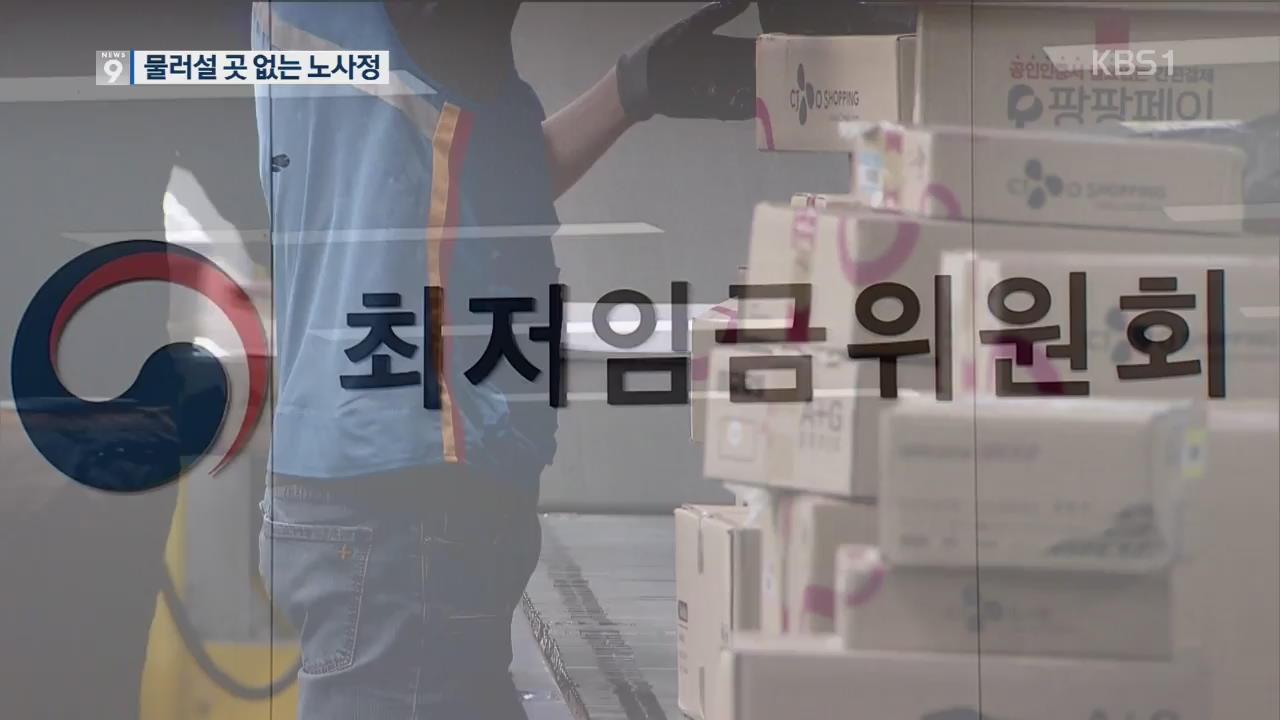 """최저임금 노사정 셈법 '제각각'…""""물러설 수 없다"""""""