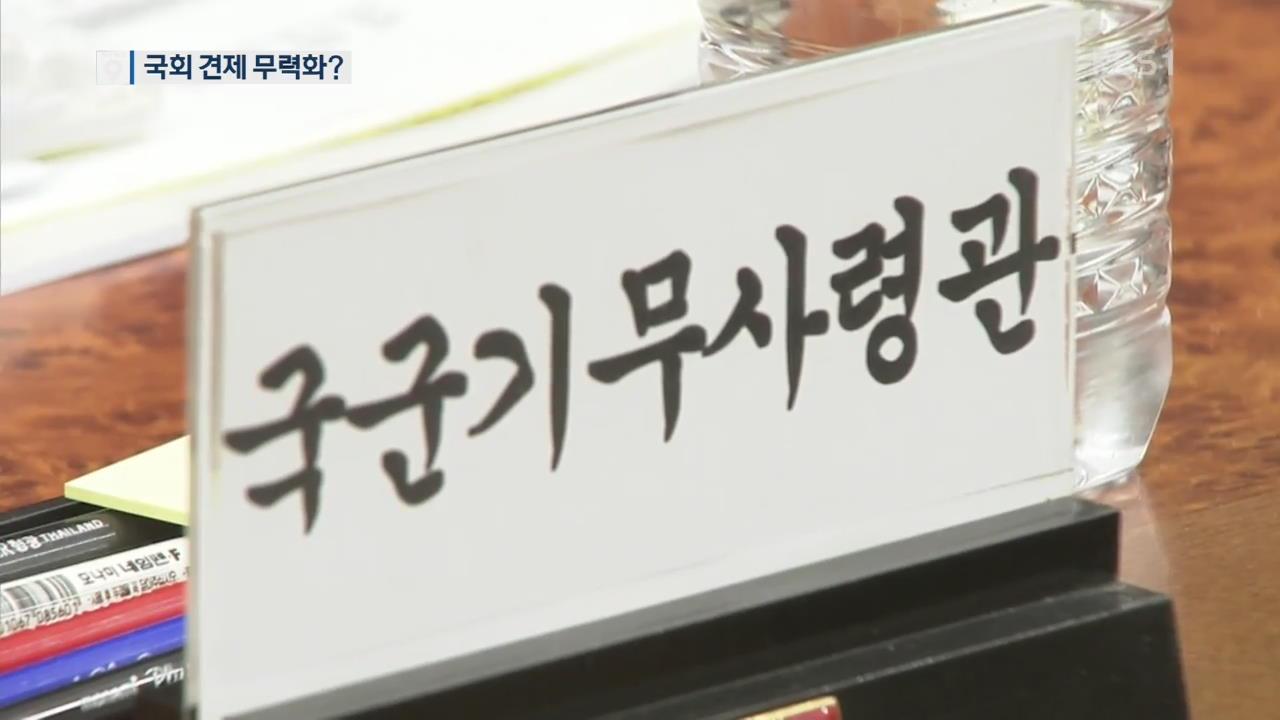 """[단독] """"친밀도A는 스스럼없는 사이""""…기무사, 국회의원 회유·로비?"""