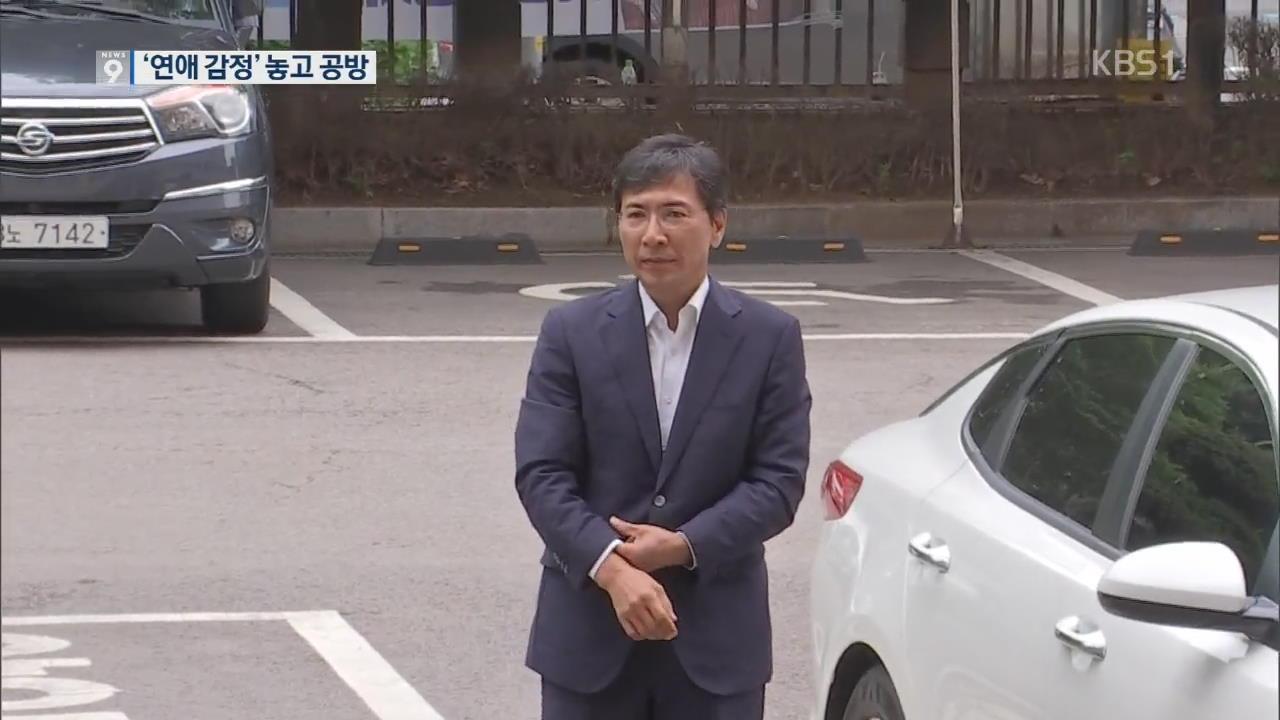 안희정 재판에 부인 증인 출석…진실 공방 '점입가경'