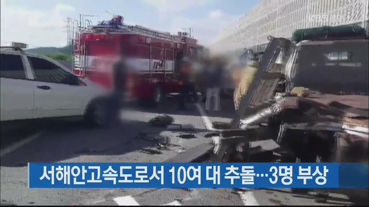 서해안고속도로서 10여 대 추돌…3명 부상