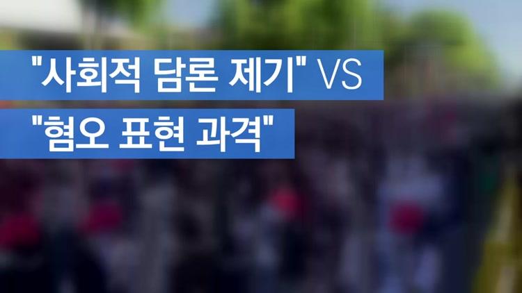 [자막뉴스] 담론 제기·혐오 표현…여성집회의 명암