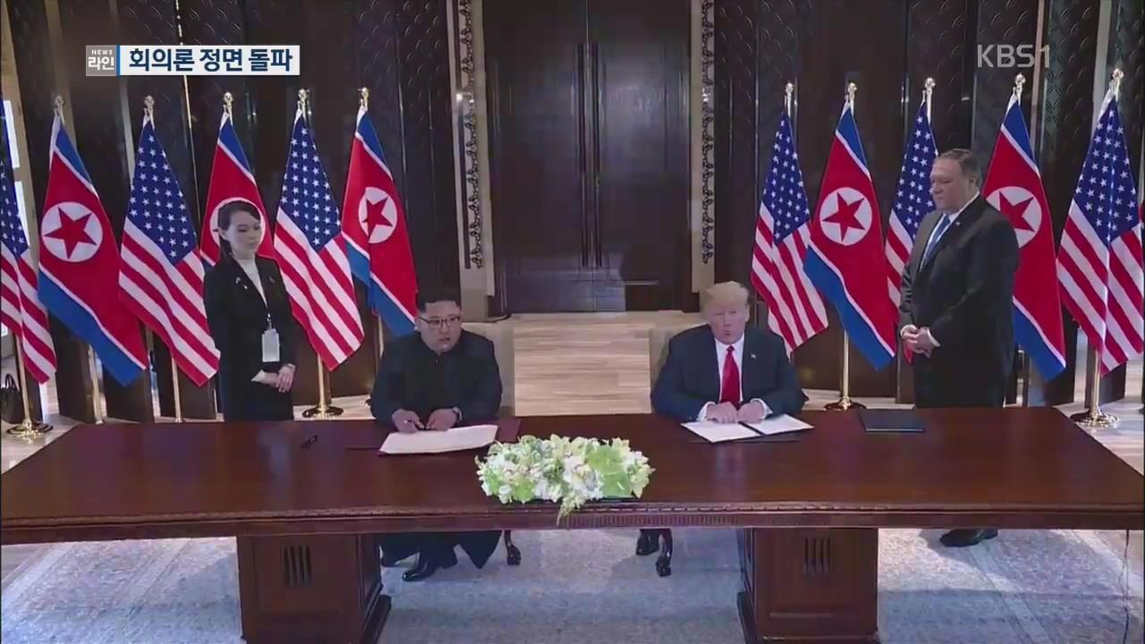 트럼프, 김정은 친서로 회의론 돌파…기름 제재 '압박'