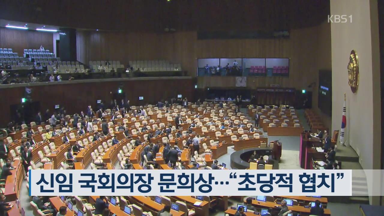 """신임 국회의장 문희상…""""초당적 협치"""""""