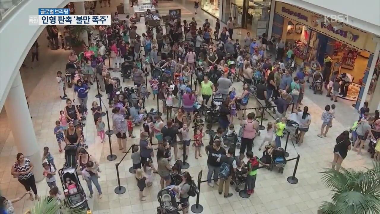 """[글로벌 브리핑] """"1살은 1달러"""" 판촉 행사 북새통…불만 폭주"""