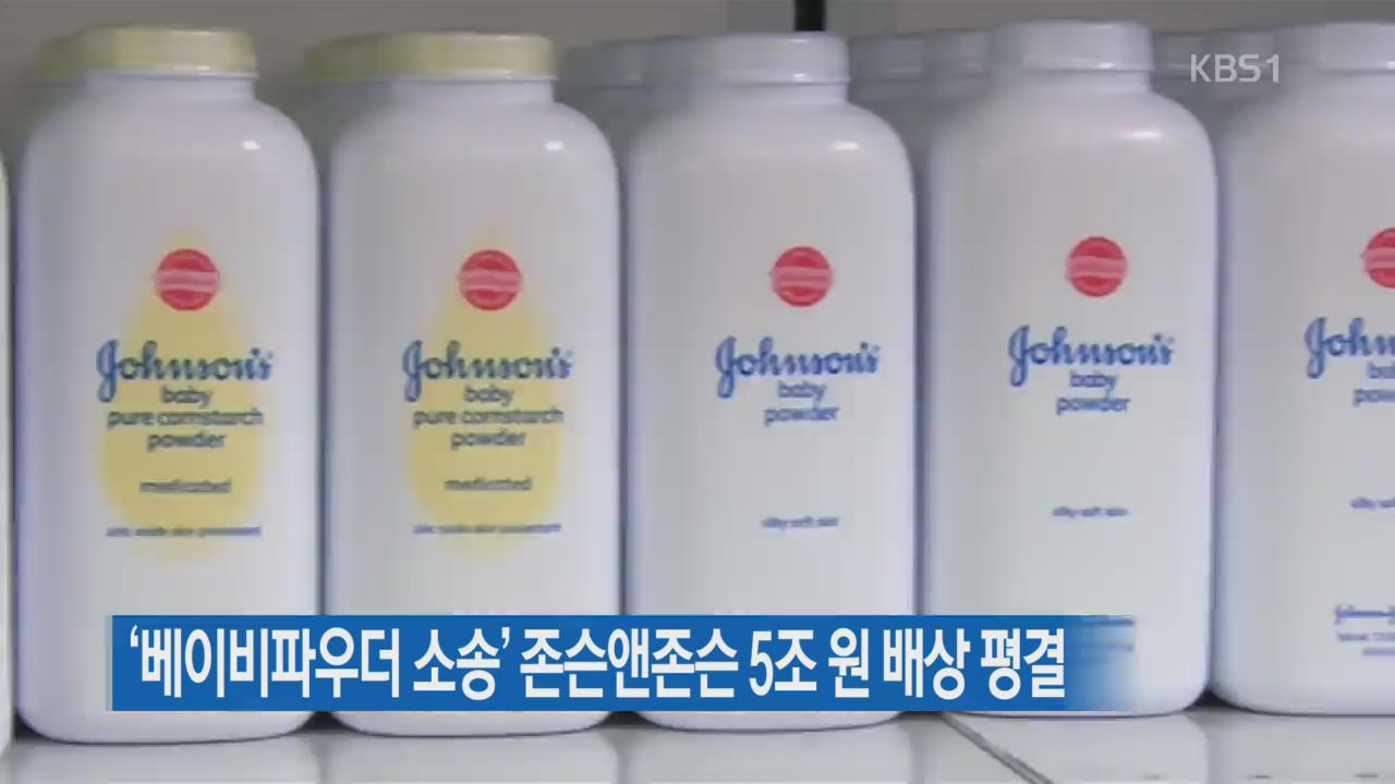'베이비파우더 소송' 존슨앤존슨 5조 원 배상 평결