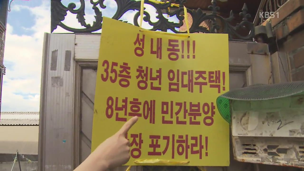 """8만호 청년임대주택 곳곳 마찰…""""주거난"""" vs """"재산권 침해"""""""