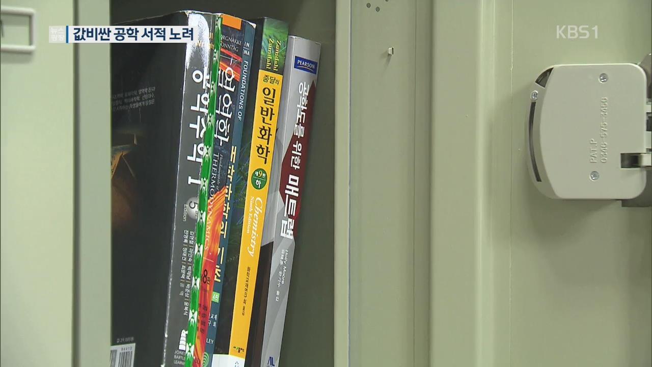 대학 도서관서 값비싼 공학 서적 수천 권 '슬쩍'