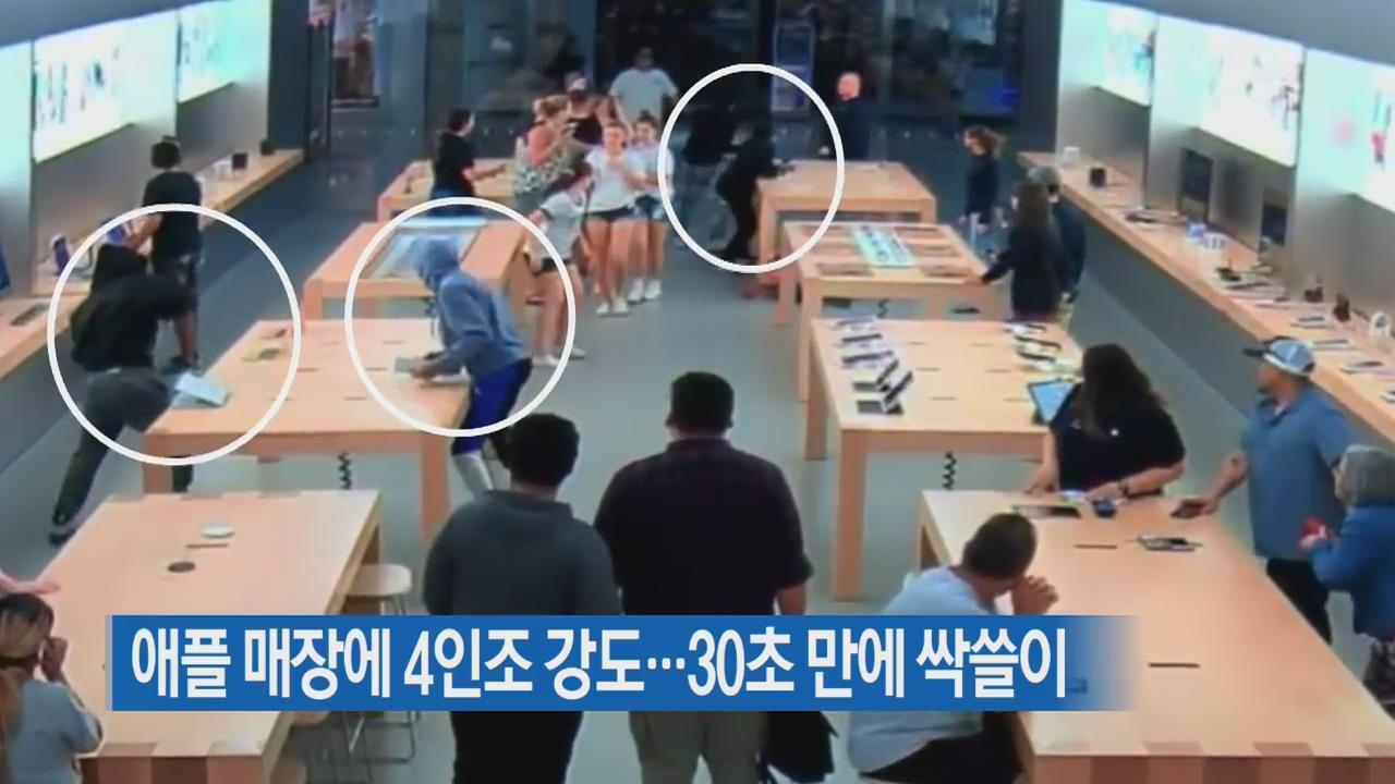 [지금 세계는] 애플 매장에 4인조 강도…30초 만에 싹쓸이