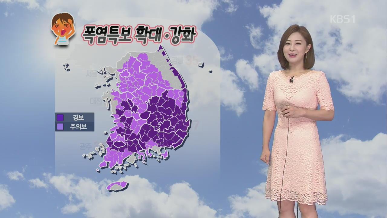 [날씨] 주말에도 폭염 계속…불쾌·자외선 지수 '매우 높음'