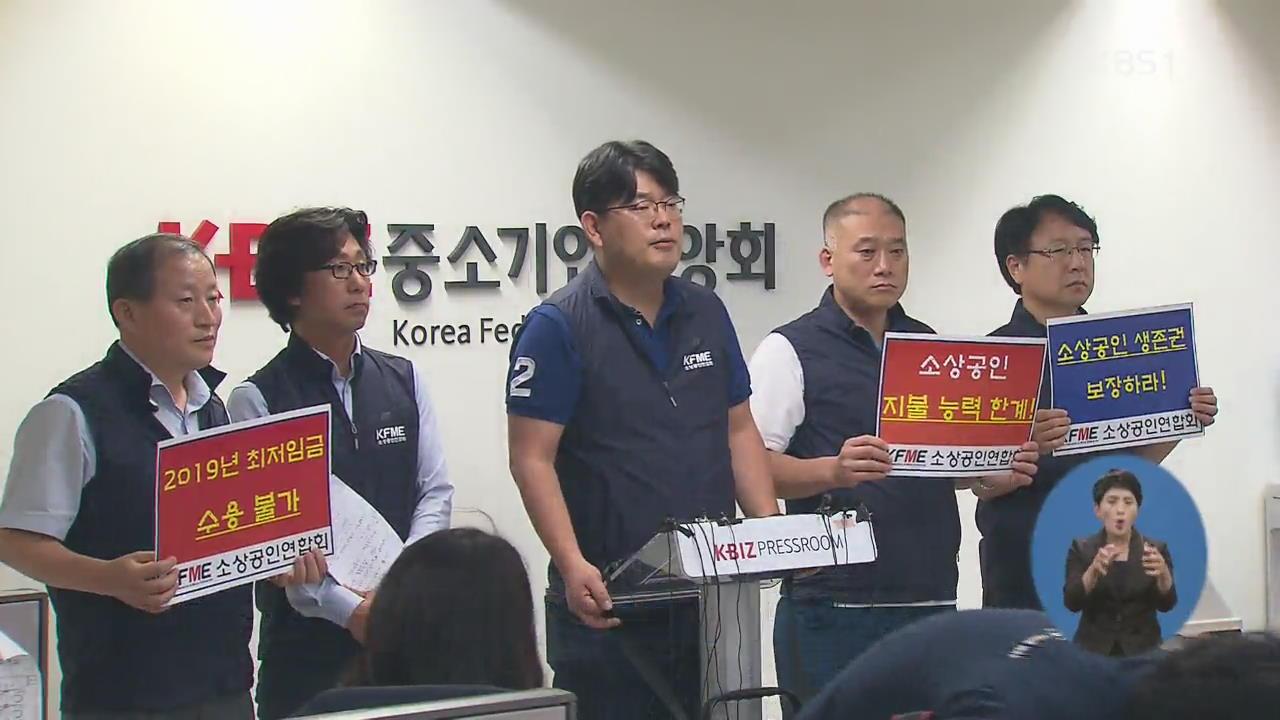 """최저임금 인상에 소상공인 """"동맹휴업""""…경총·전경련도 반발"""
