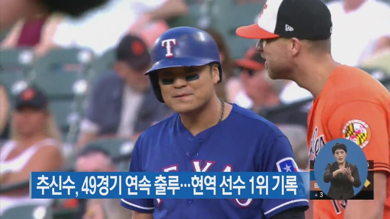 추신수, 49경기 연속 출루…현역 선수 1위 기록