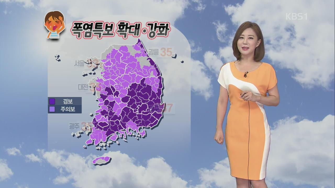 [날씨] '서울 33도·대구 37도' 폭염·열대야 당분간 계속