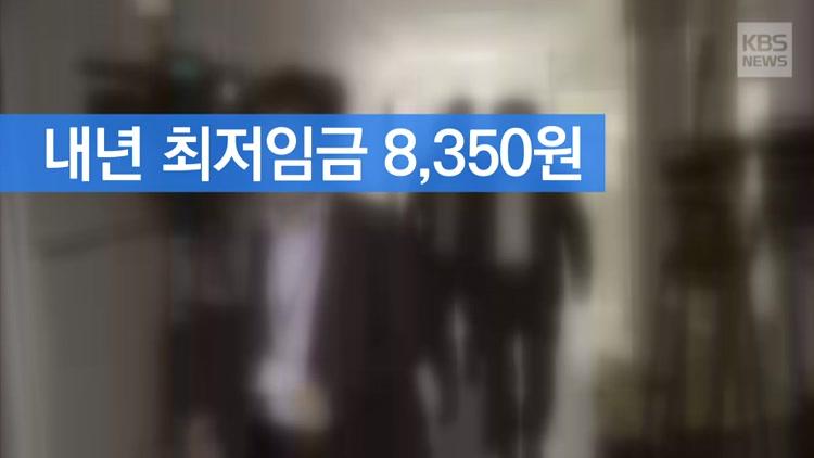[자막뉴스] 내년 최저임금 8,350원…올해보다 10.9% 인상