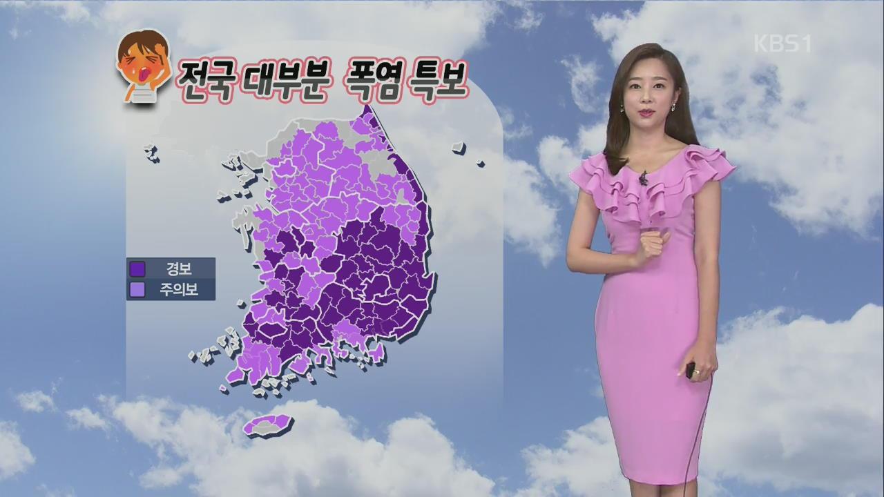 [날씨] 내일도 폭염·열대야…온열질환 주의