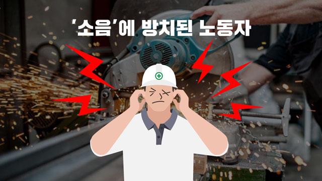 [위험 속 노동자들] '소음'에 방치된 대한민국 노동자