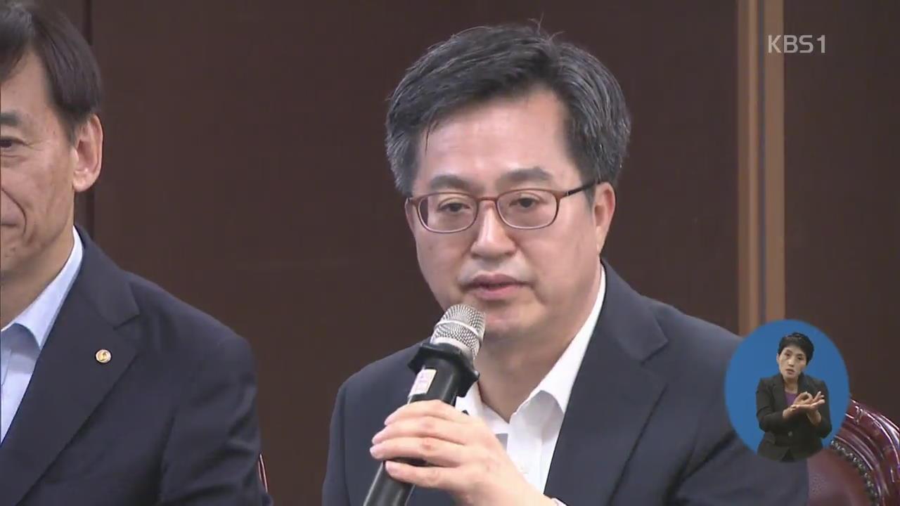 """김동연 """"최저임금 인상, 경제 운용에 부담될 수도"""""""