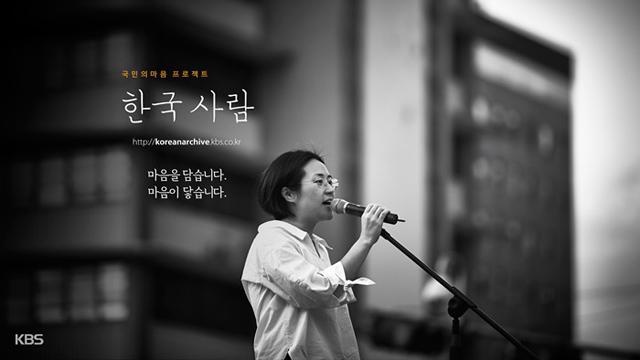 KBS, 국민의 마음을 담은 '한국 사람' 신지예 에피소드 공개
