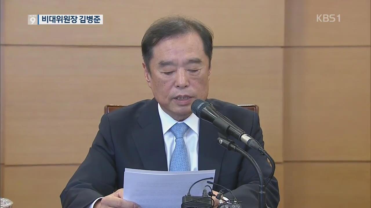 한국당 내홍 한 달 만에 비대위원장 김병준 내정…과제는?