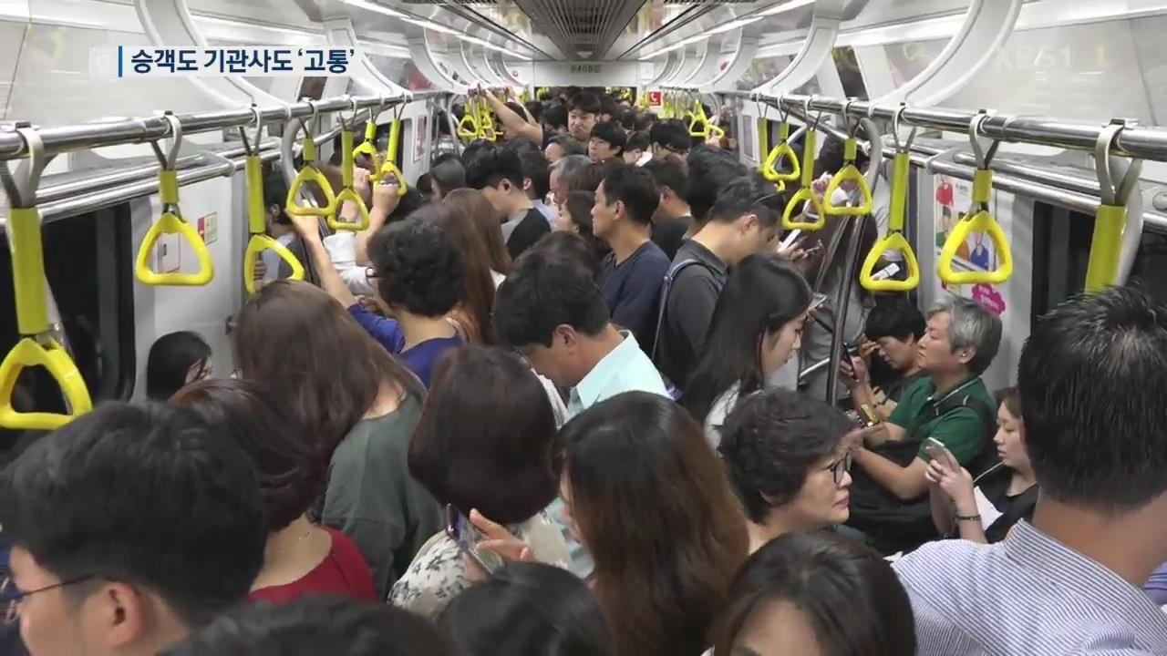 9호선 '지옥철' 오명 계속…승객도 기관사도 '고통'