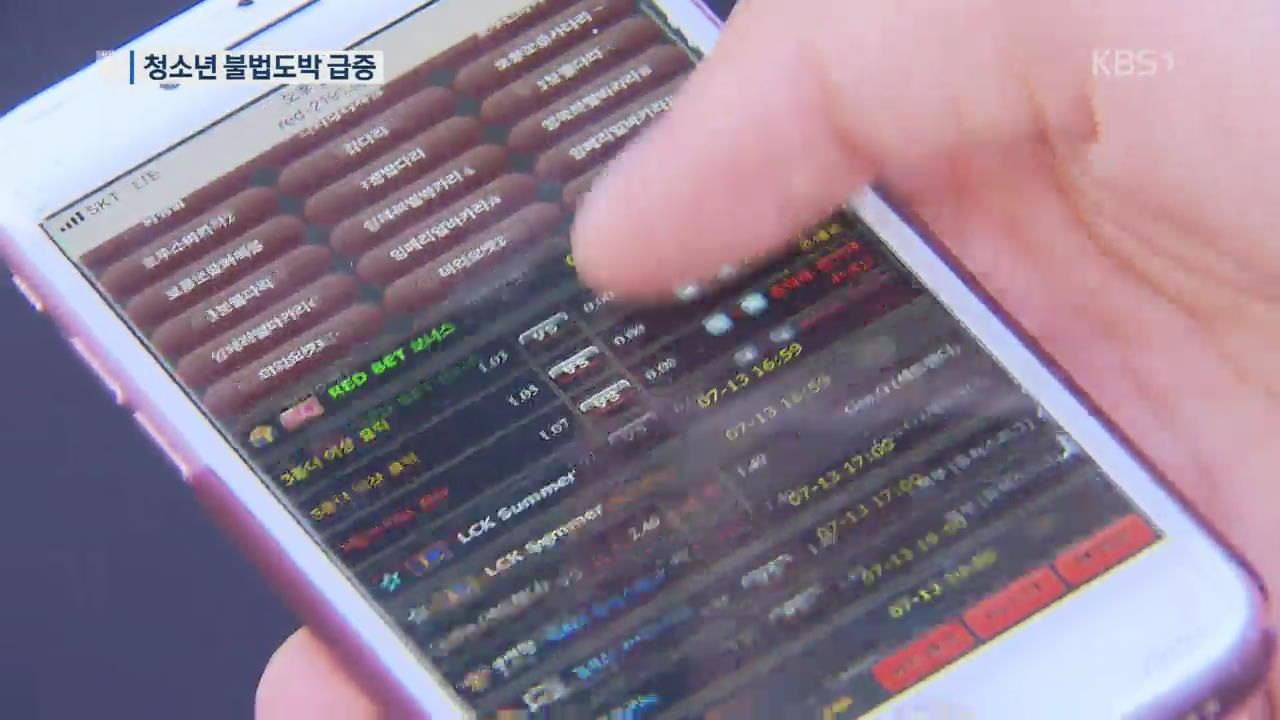 '스마트폰 도박'에 빠진 아이들…수천만 원 빚까지