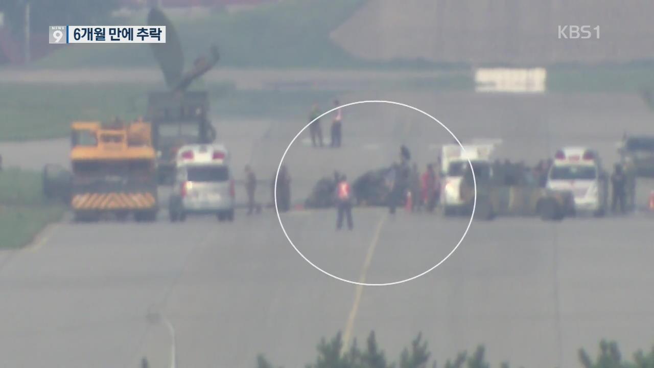 해병대 신형 헬기 '마리온' 추락…5명 사망·1명 중상