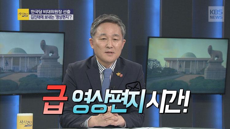 [영상] 동료의원도 웃게 한 영상편지 '표 To The 김'