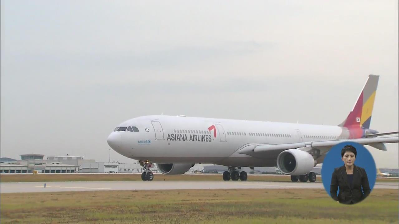 아시아나항공, '기체결함' 영향 사흘째 일부 지연