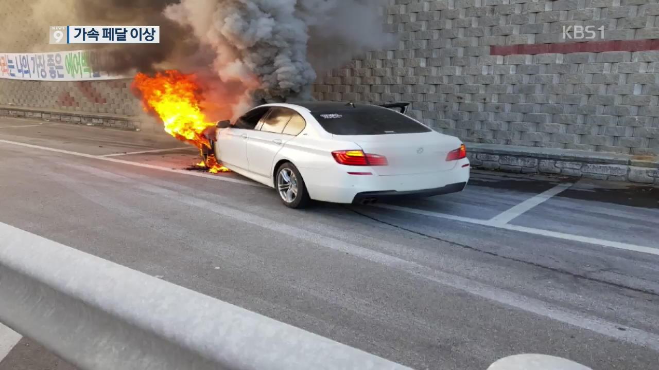 """BMW 차량 주행 중 화재 절반 520d 모델""…가속페달 이상"