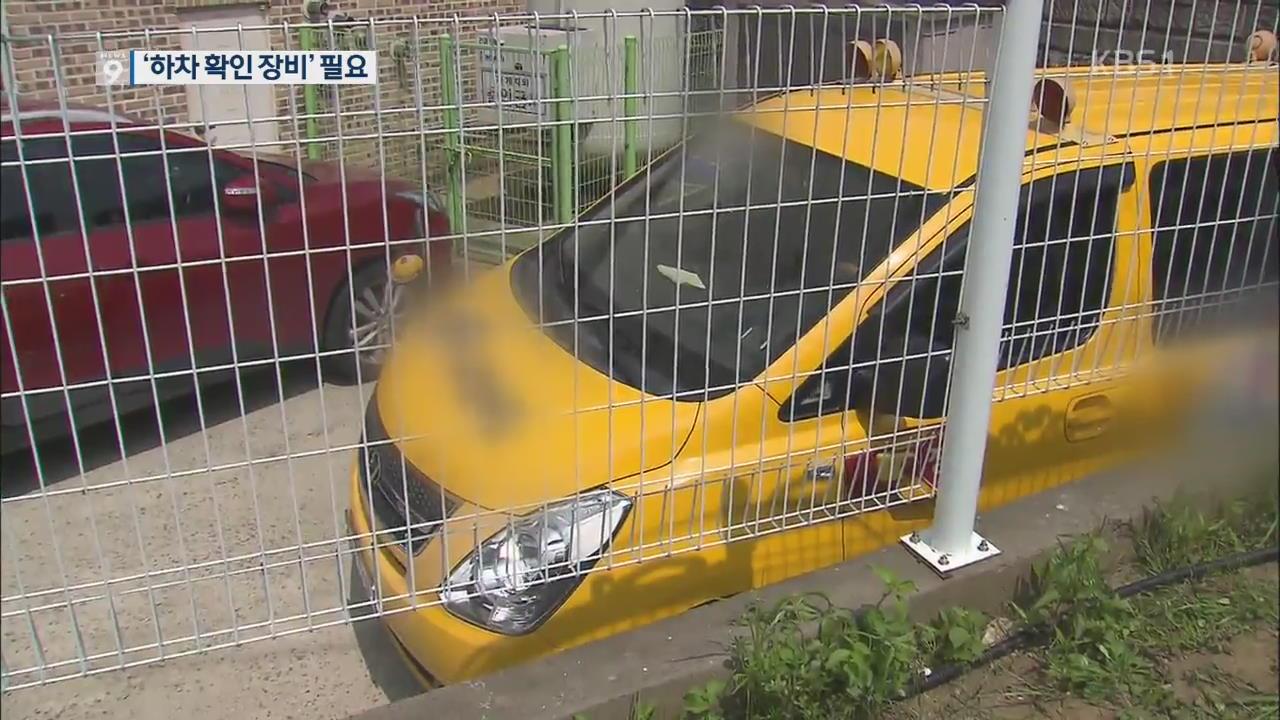 [앵커&리포트] 폭염 속 7시간 차량 방치된 아이 숨져…'하차 확인 장비' 필요