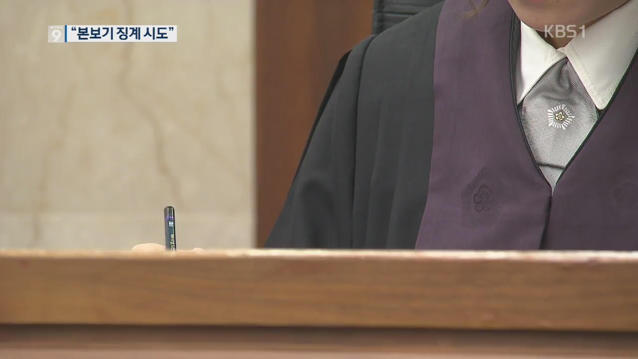 """[단독] """"본보기 징계 시도""""…판사들 입에 재갈 물린 양승태 사법부"""