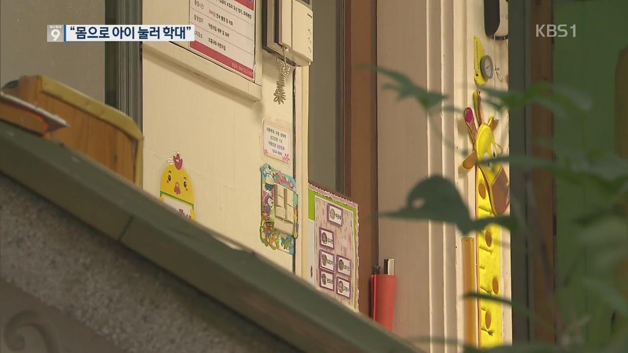 """""""코·입 막혀 질식사 추정""""…보육교사 구속영장 신청"""