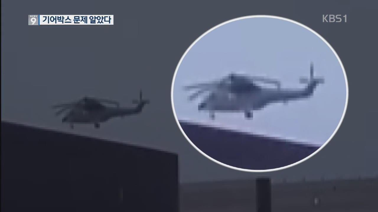 '축 처진 회전 날개'…2년 전 헬기 사고와 같은 문제?