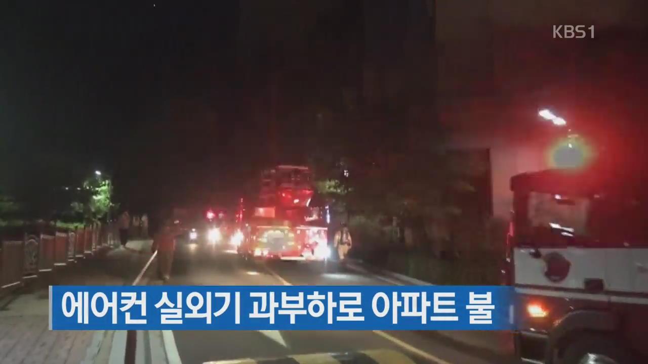 에어컨 실외기 과부하로 아파트 불 관련 사진