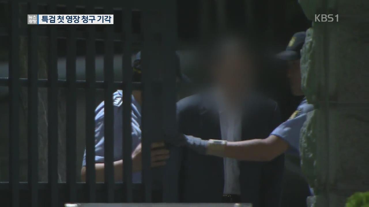 드루킹 특검 첫 구속영장 기각…수사 차질 예상.. 관련 사진