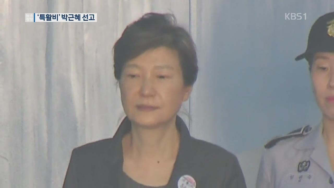 박근혜 '특활비·공천 개입' 1심 오늘 선고…T.. 관련 사진