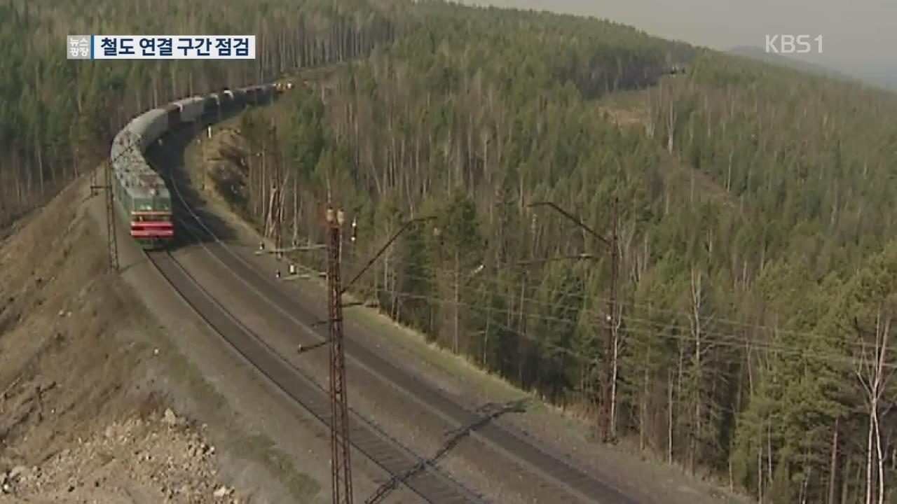 남북, 철도 연결구간 공동점검 오늘 시작 관련 사진