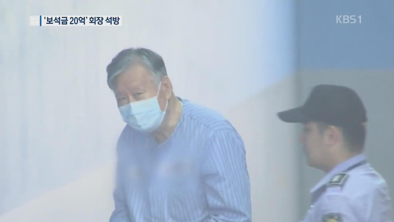 '보석금 20억' 이중근 회장 석방…부영 입주민.. 관련 사진
