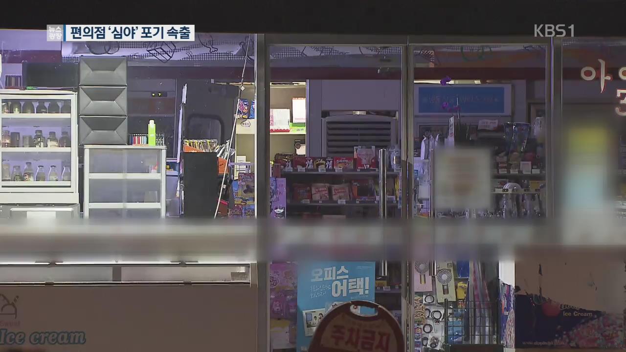 24시간 영업 '옛말'…심야 불 꺼진 편의점 관련 사진