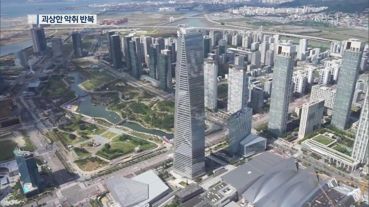 송도 정체불명 악취 반복…인력·장비 빈약 관련 사진