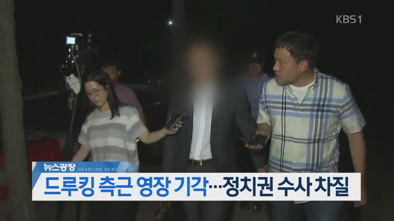[오늘의 주요뉴스] 드루킹 측근 영장 기각…정치.. 관련 사진