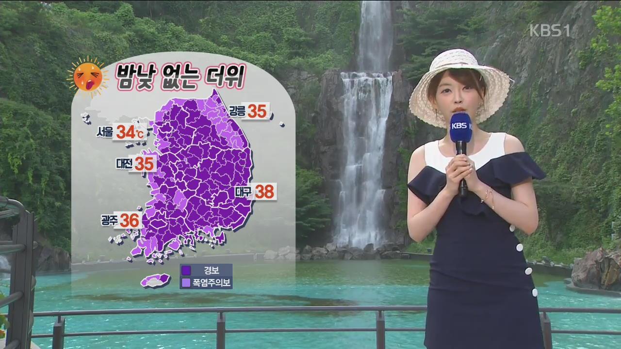 [날씨] '오늘 더 덥다'…한낮 대구 38도·서울.. 관련 사진